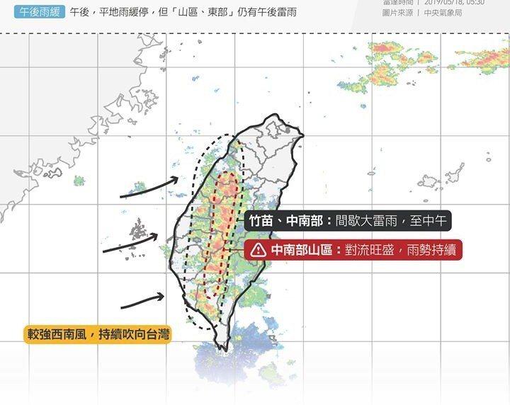 預測新竹以南的間歇雷雨至中午。圖/取自天氣即時預報粉專