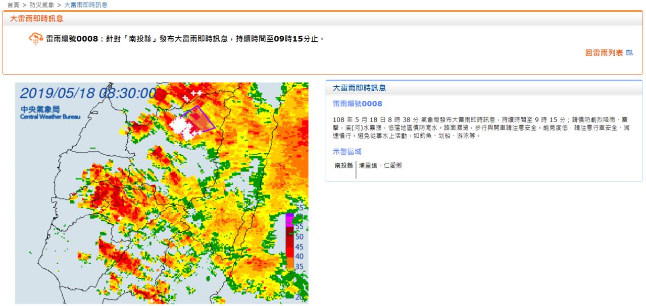 南投注意大雷雨。圖氣象局提供