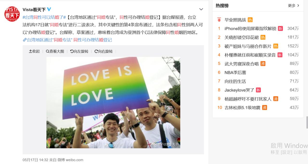 在大陸社群平台「新浪微博」上,話題「台灣同性可以結婚了」一直占據熱搜榜。(截自微...