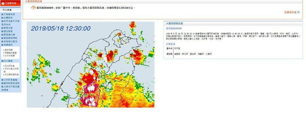 中央氣象局發布大雷雨即時訊息。圖/取自氣象局網站