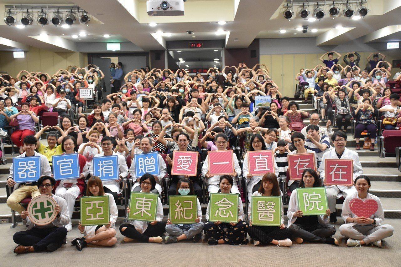 亞東醫院今天舉辦2019年懷恩節器官捐贈追思紀念活動「愛一直存在」,集合近百位器...