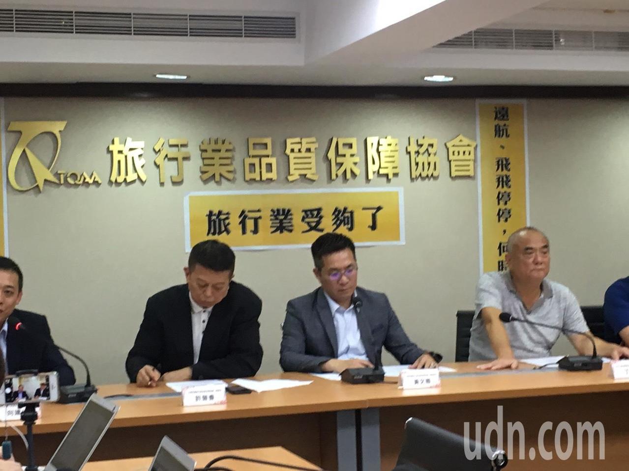 遠東航空無預警停飛三航線,品保協會今天舉辦記者會抗議。記者吳姿賢/攝影