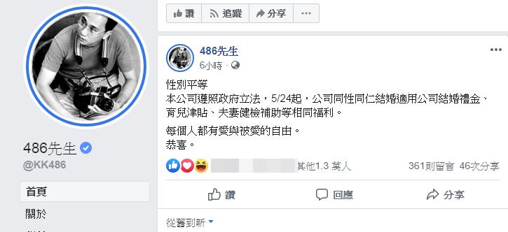 知名電商「486先生」在臉書發文說,5月24日起該公司同性同仁結婚適用現在異性伴...