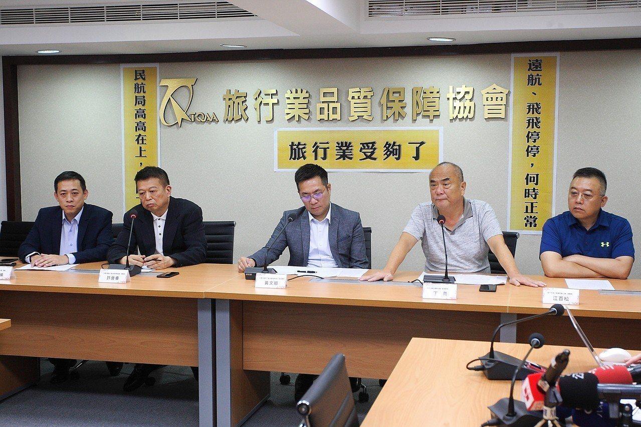 中華民國旅遊業品質保障協會在5月18日舉行記者會,痛批遠航與民航局造成旅行業者莫...