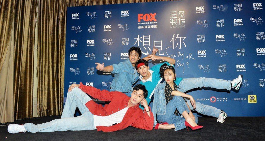 施柏宇(左起)、顏毓麟、許光漢、柯佳嬿以90年代復古風造型出席「想見你」殺青宴。...
