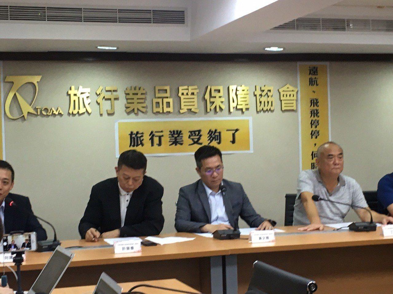 旅行社品質保障協會今天開記者會,控訴遠東航空臨時取消航線。記者吳姿賢/攝影