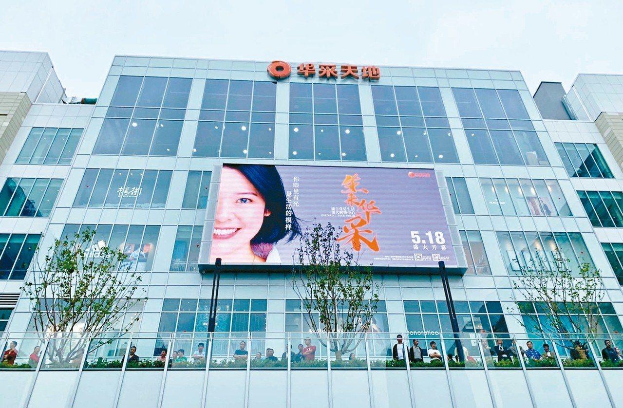 南京商場「華采天地」18日開幕。 記者黃阡阡╱攝影
