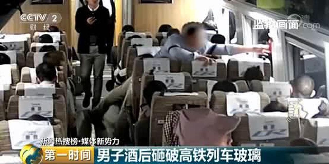 男子酒後砸破高鐵玻璃,稱想透氣,遭警方採取刑事強制措施。 央視