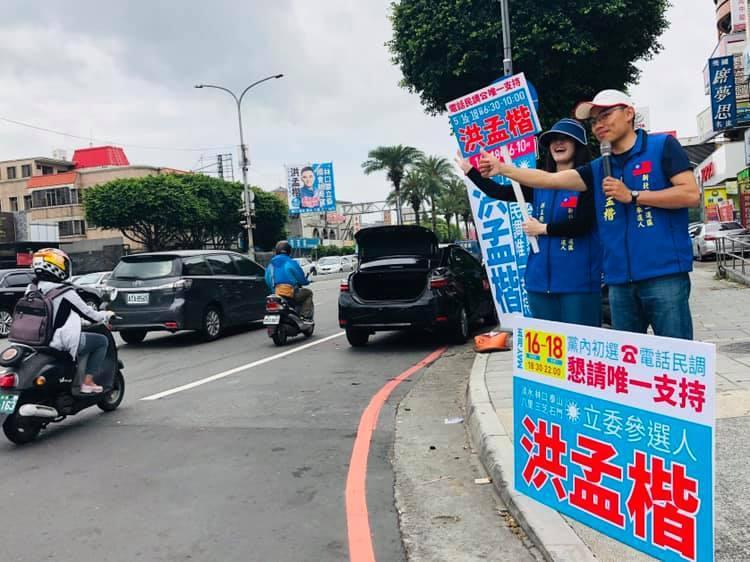 國民黨新北立委1選區立委初選,由洪孟楷勝出。 圖/擷取自洪臉書