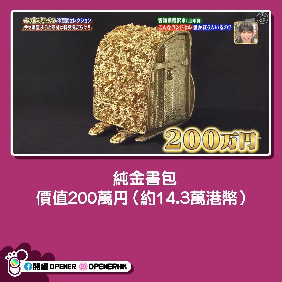 純金書包,約台幣58萬。 圖片提供/香港01