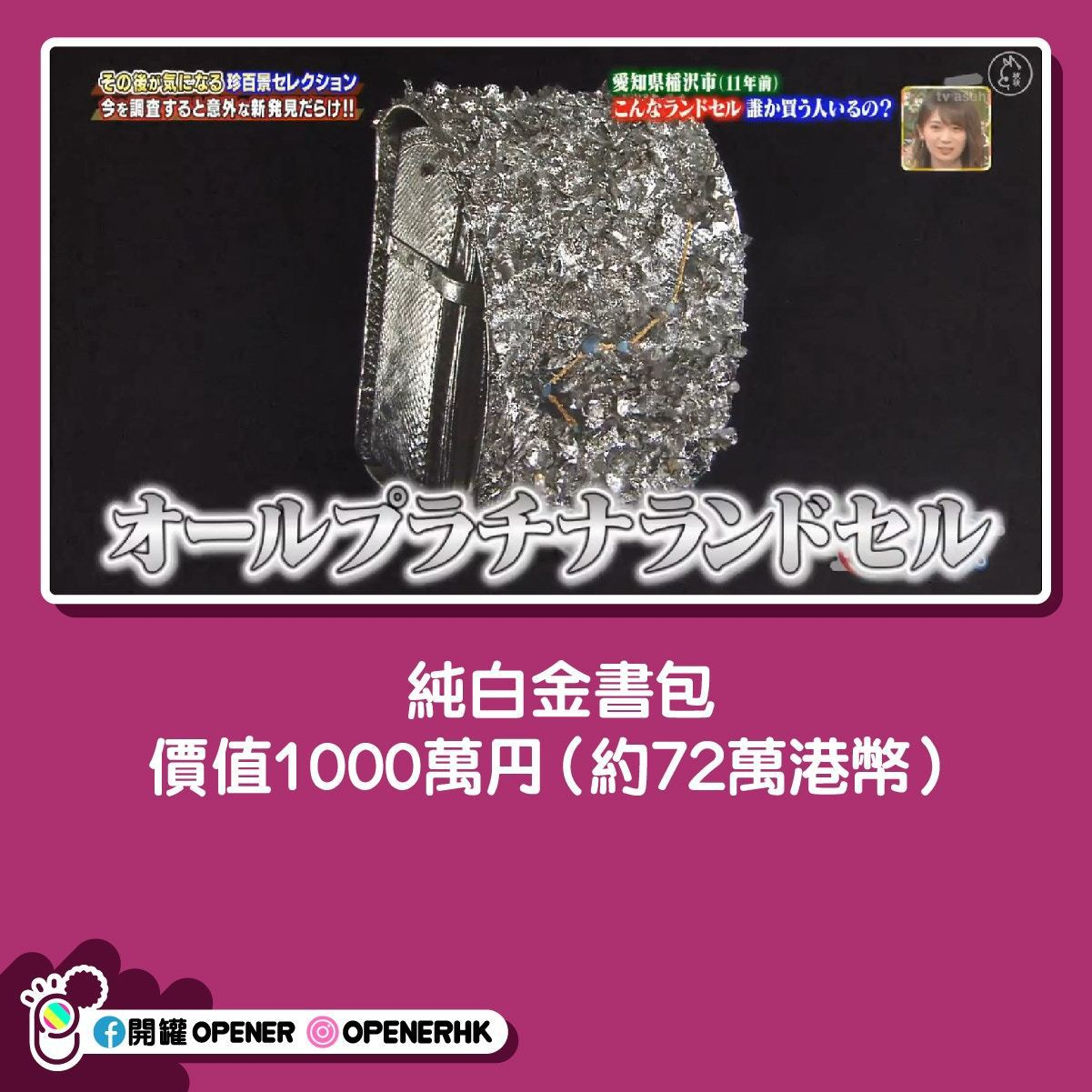 純白金書包,約台幣290萬。 圖片提供/香港01