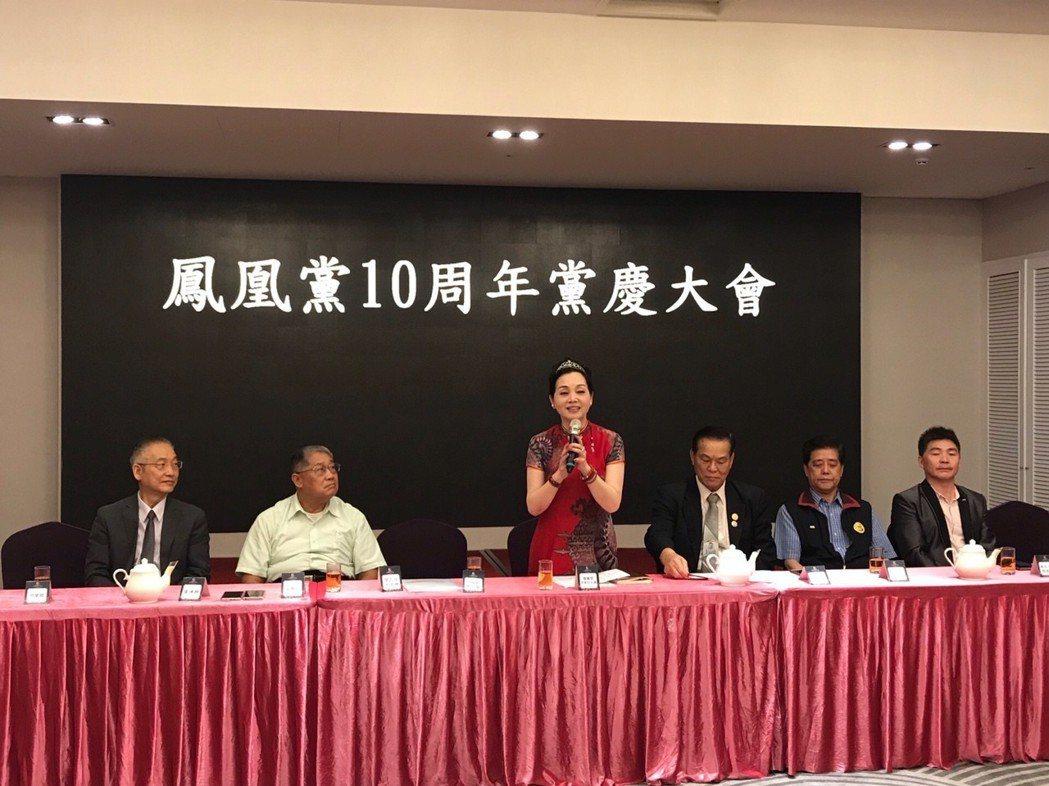 鳯凰黨主席洪美珍(左三)在鳳凰黨十周年黨慶大會發表談話,鼓勵正向能量擴散,創造祥...