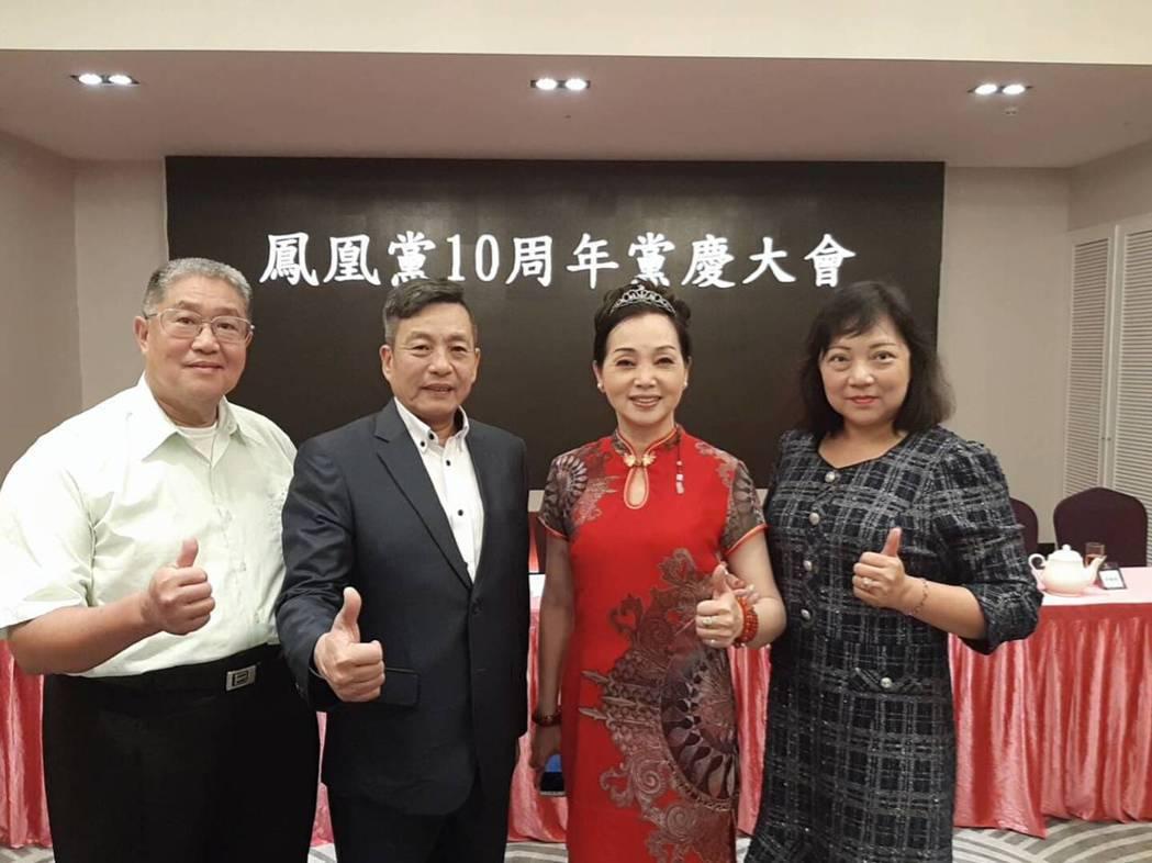 鳯凰黨主席洪美珍和與會貴賓合影按讚。主辦單位/提供