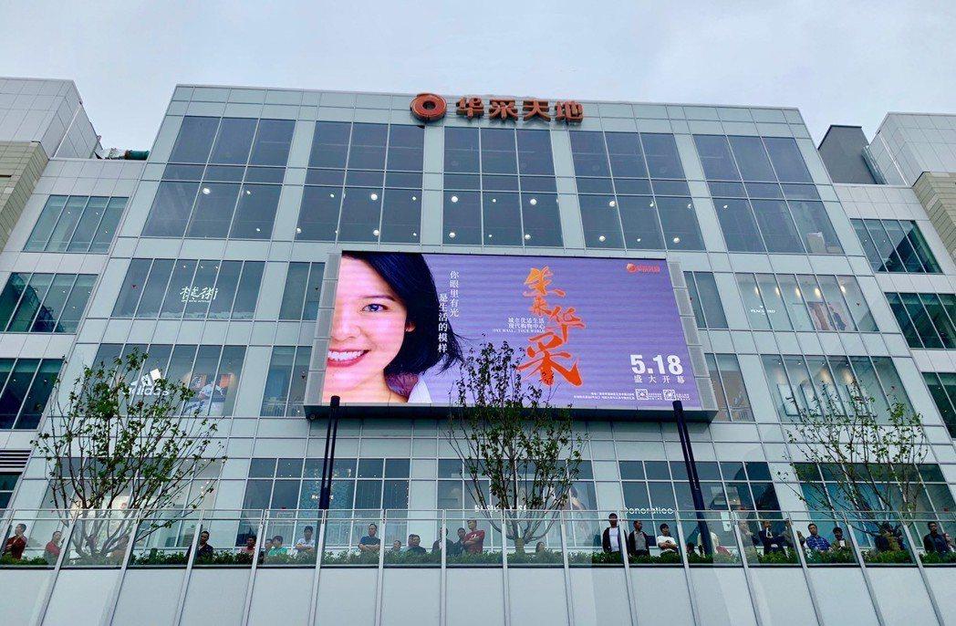 位於南京河西的「華采天地」昨日迎來開幕喜訊。 圖/記者黃阡阡攝