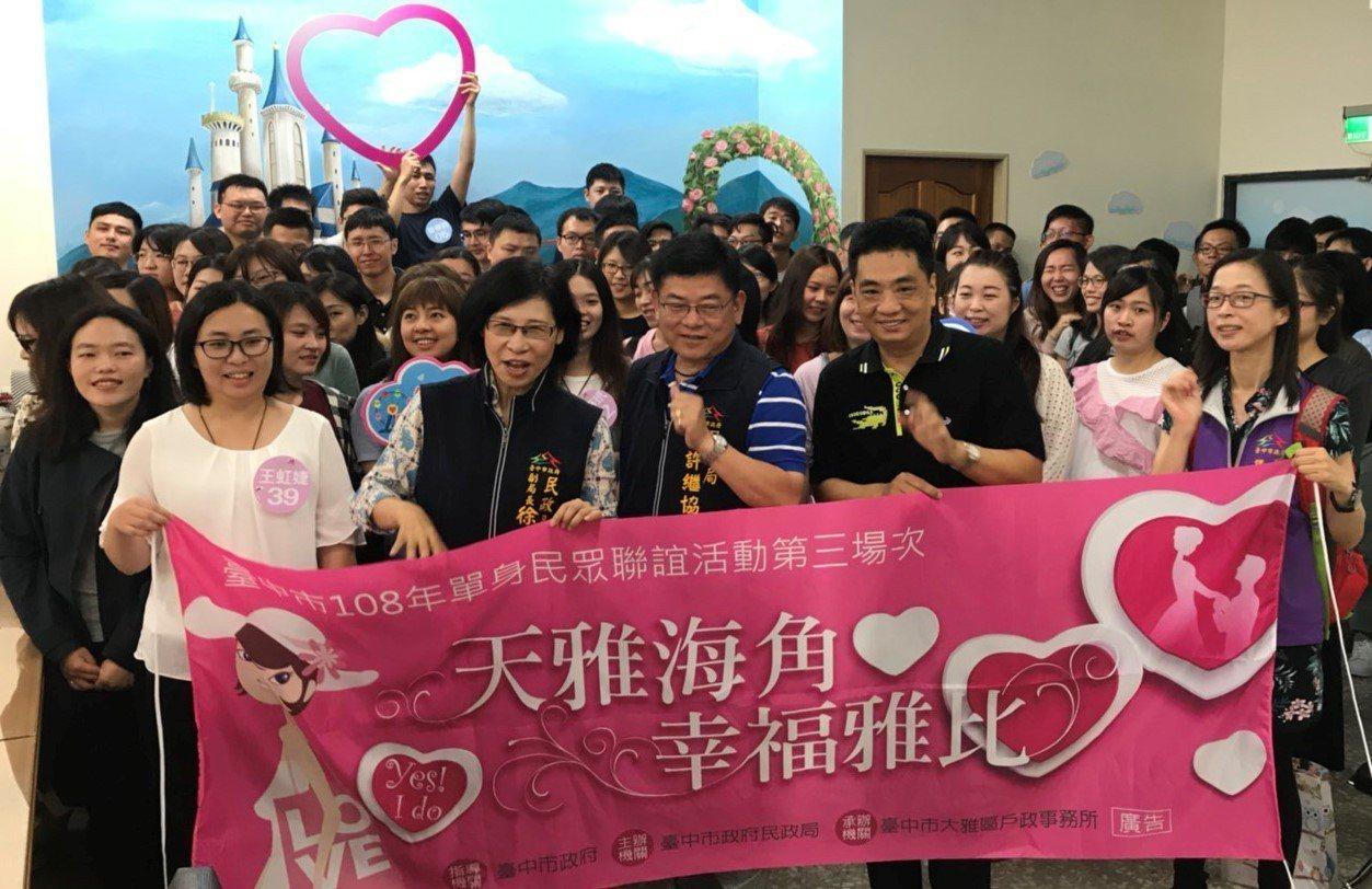 台中市政府舉辦單身聯誼,成功配對五成。圖/台中市政府民政局提供