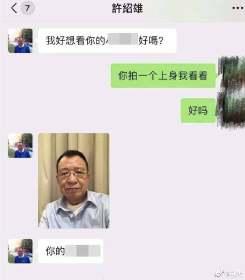 許紹雄網路對話流出。圖/摘自微博