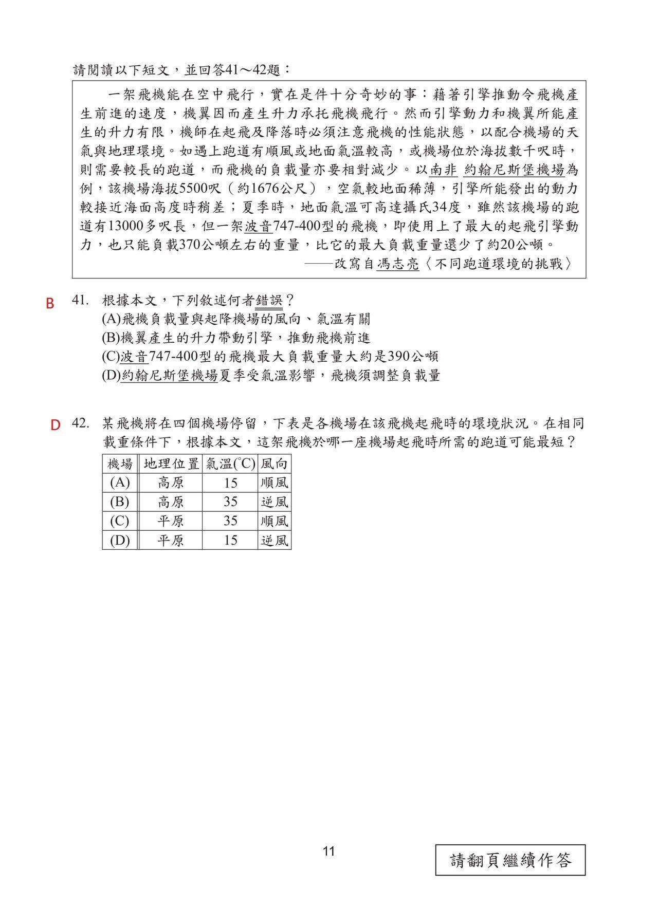 第11頁,108國中會考國文科試題解答
