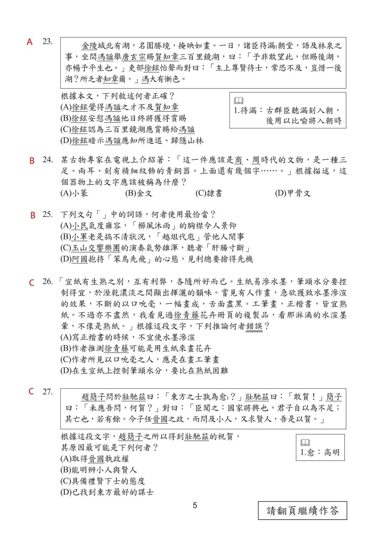 第5頁,108國中會考國文科試題解答