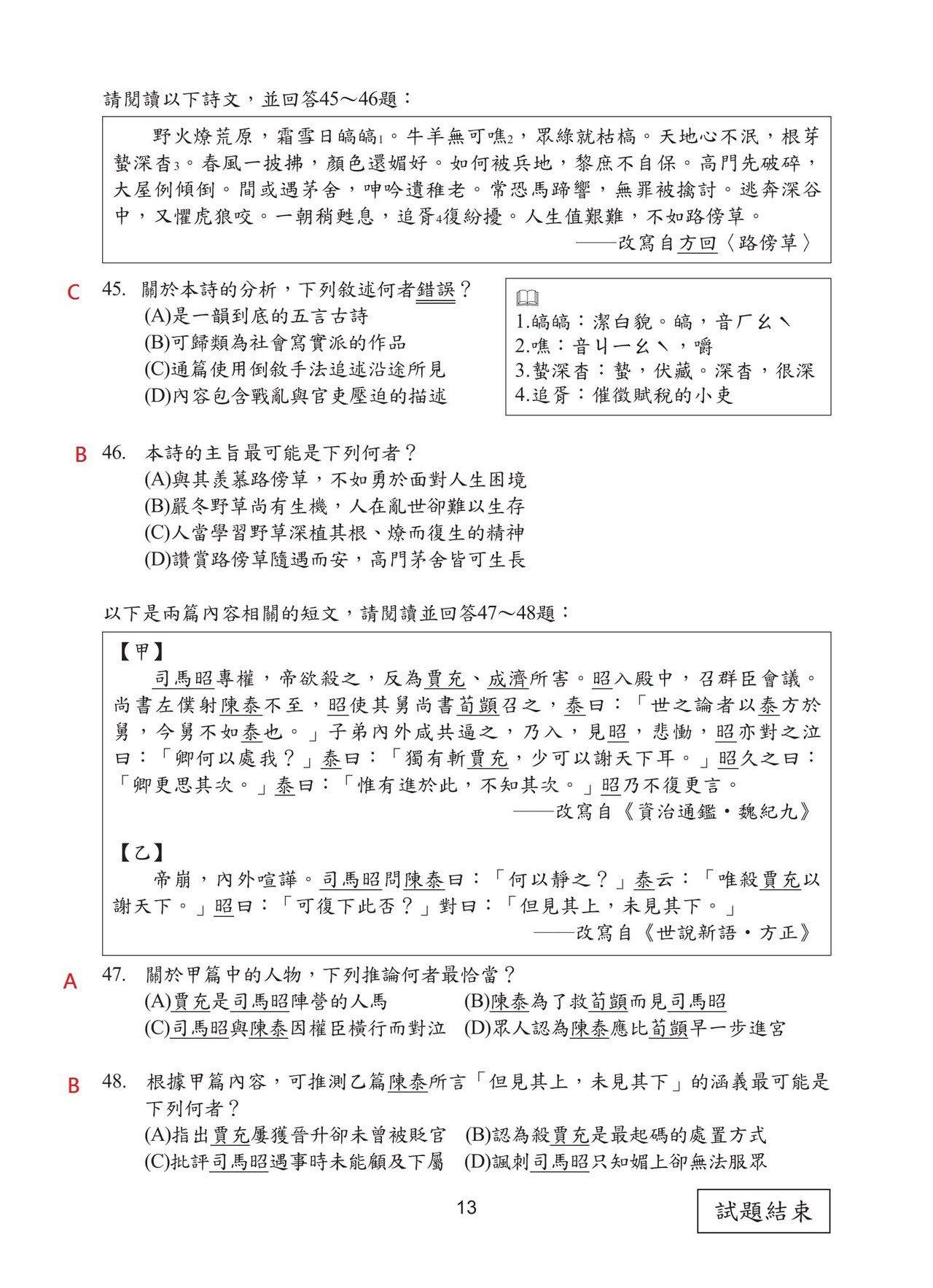 第13頁,108國中會考國文科試題解答
