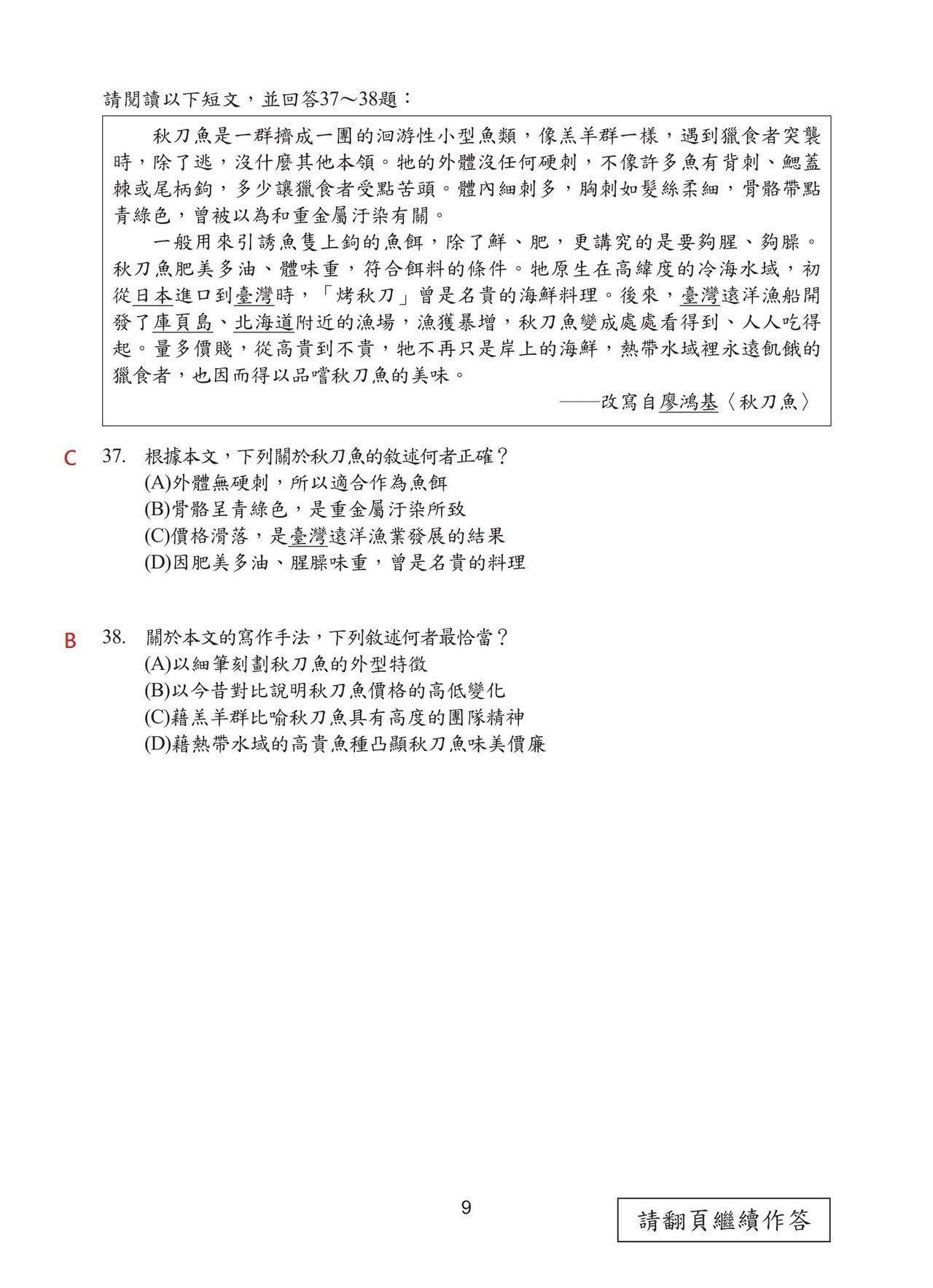 第9頁,108國中會考國文科試題解答