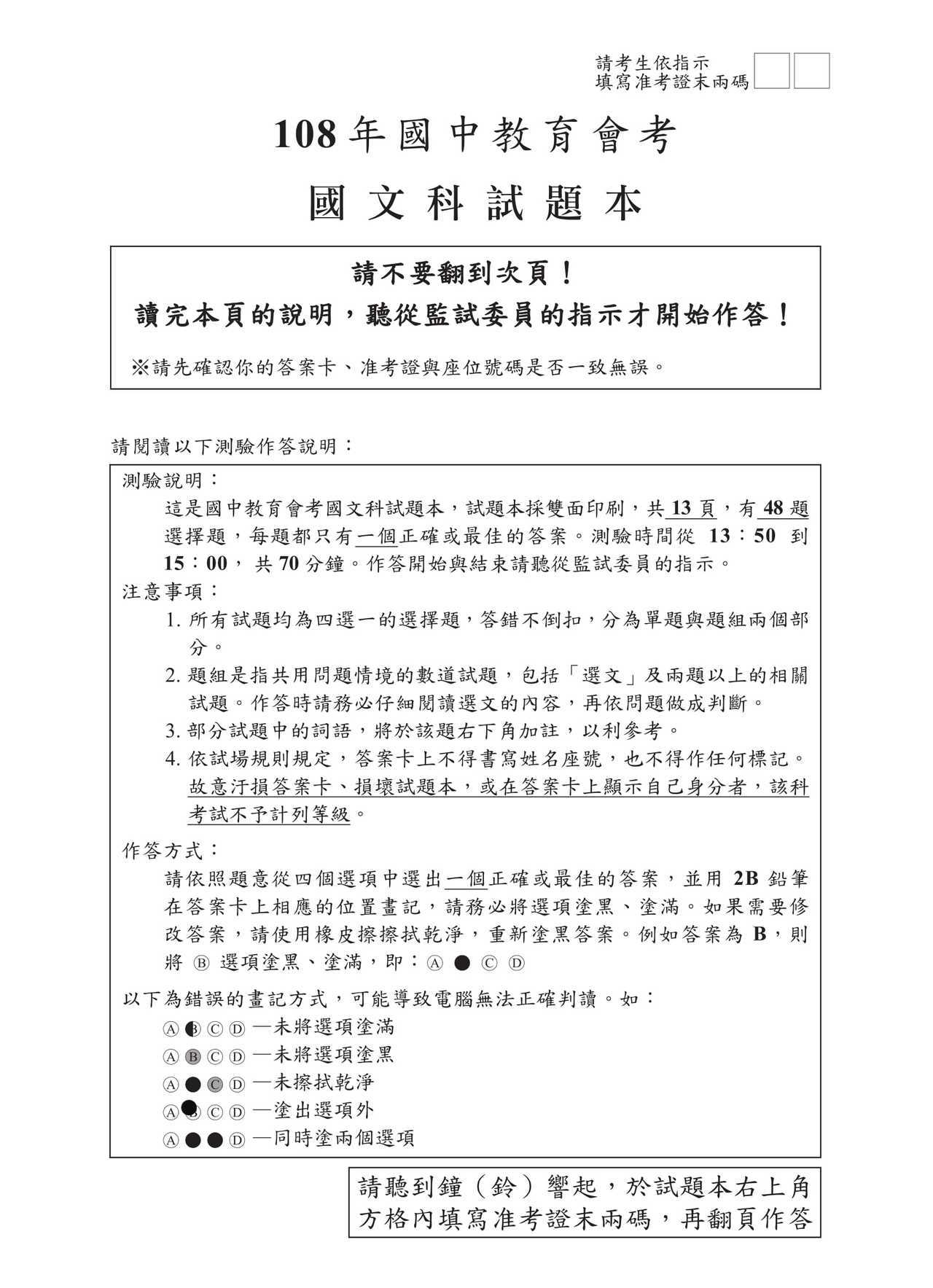 第0頁,108國中會考國文科試題解答