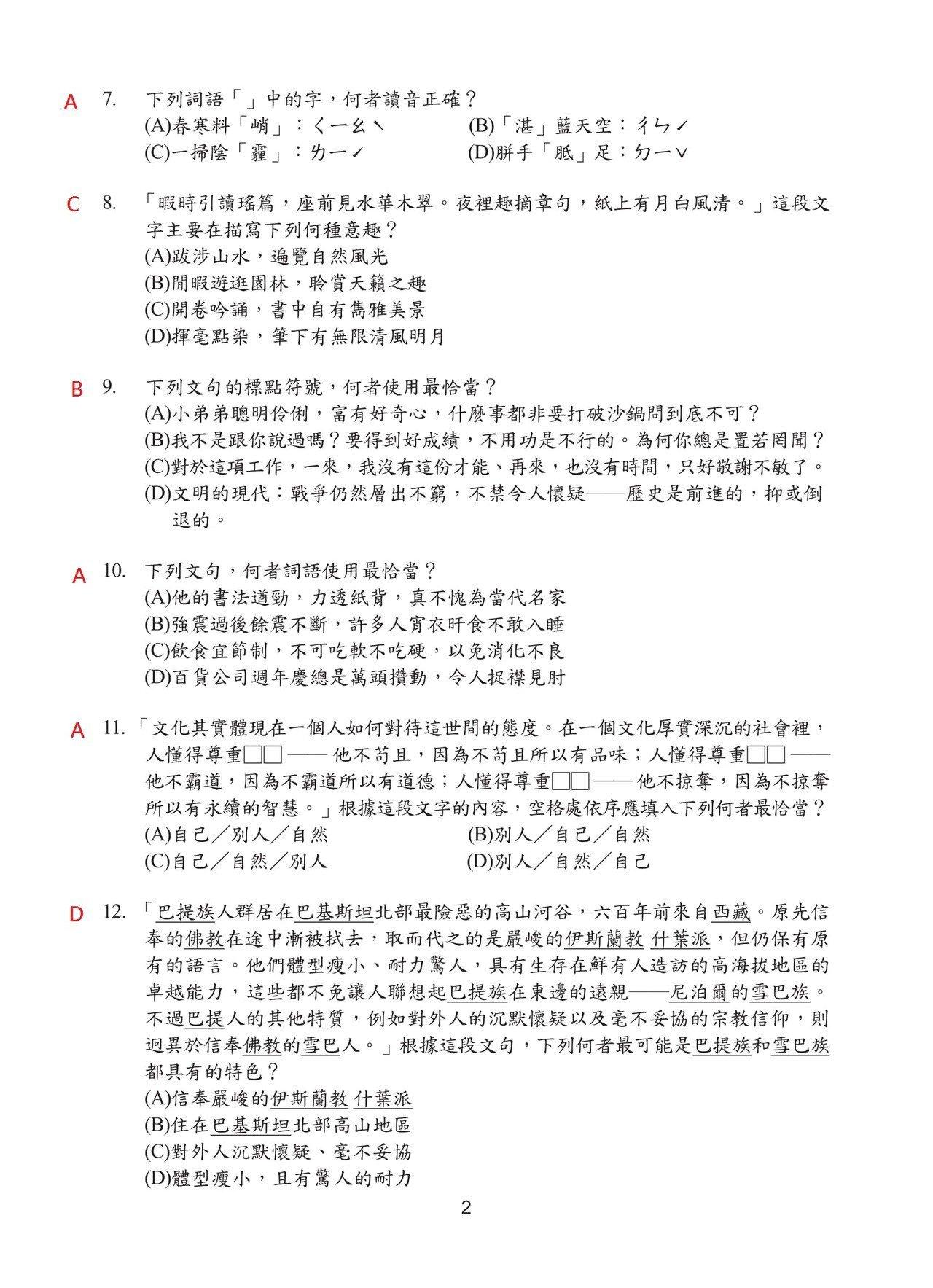 第2頁,108國中會考國文科試題解答