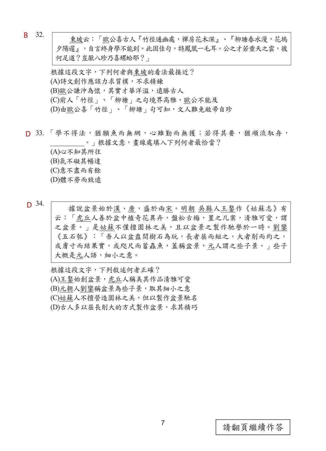 第7頁,108國中會考國文科試題解答