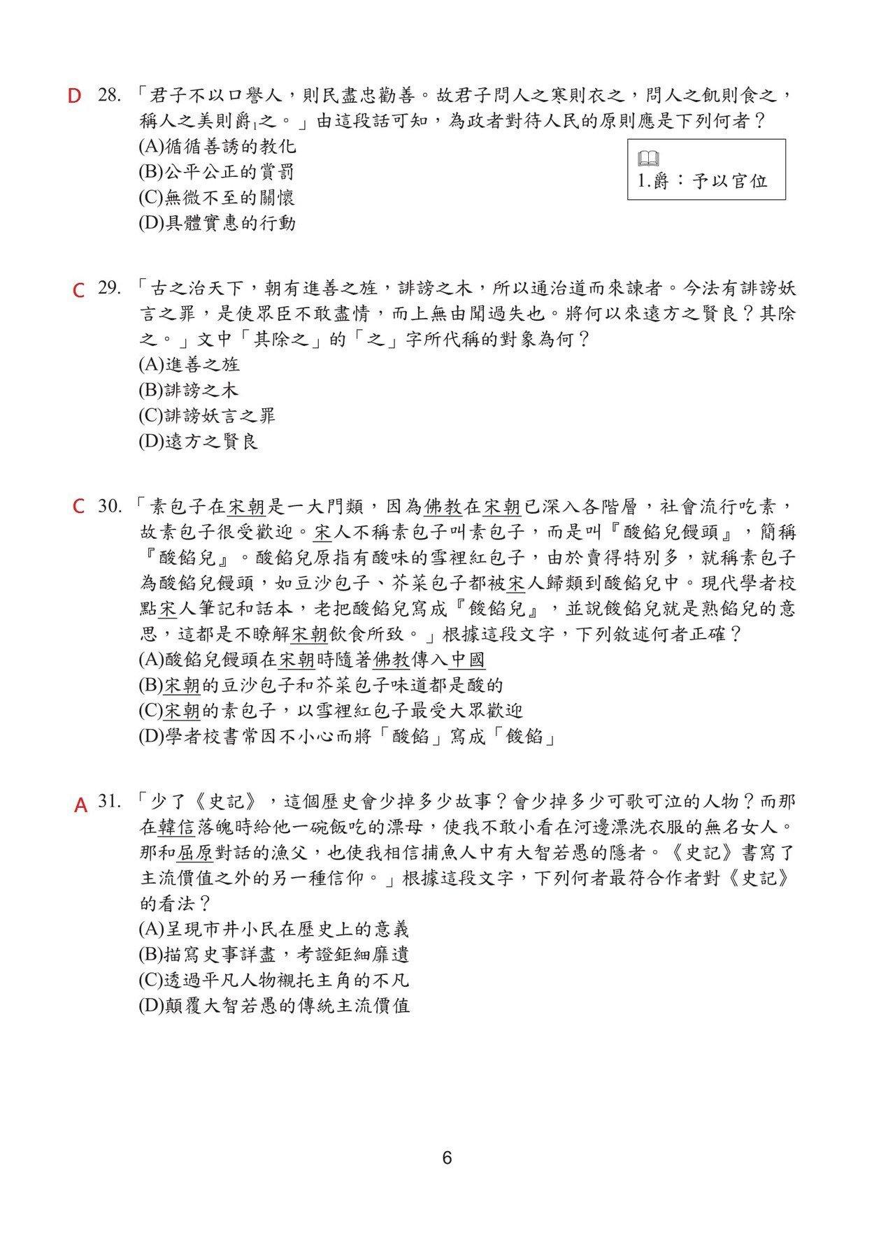 第6頁,108國中會考國文科試題解答