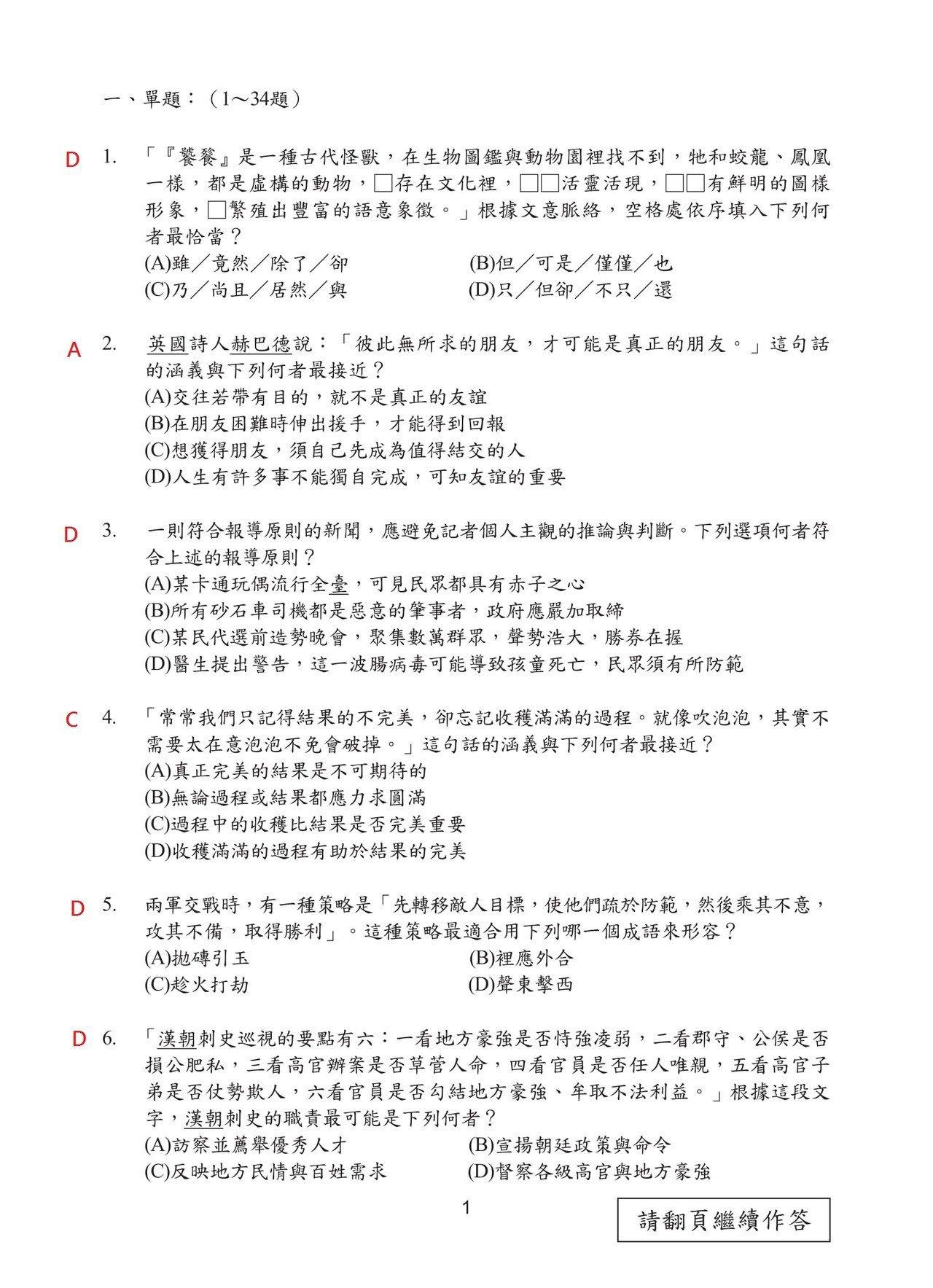 第1頁,108國中會考國文科試題解答