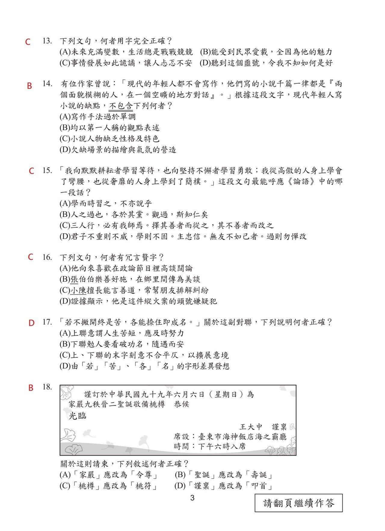 第3頁,108國中會考國文科試題解答