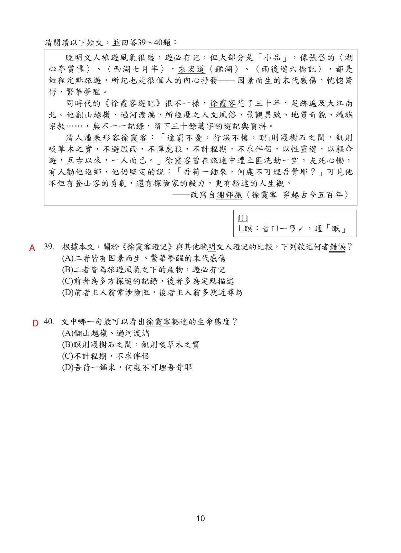 第10頁,108國中會考國文科試題解答