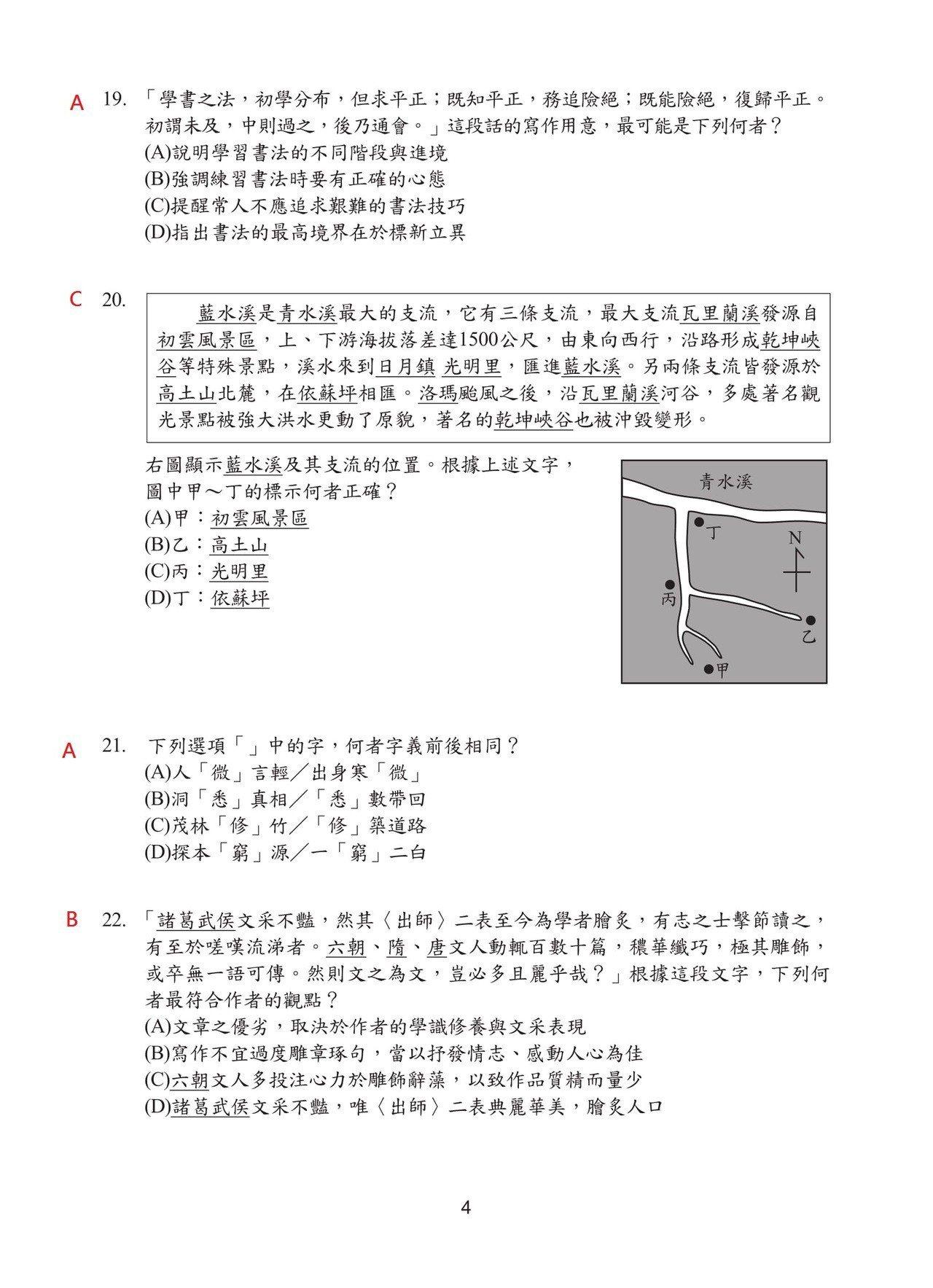 第4頁,108國中會考國文科試題解答