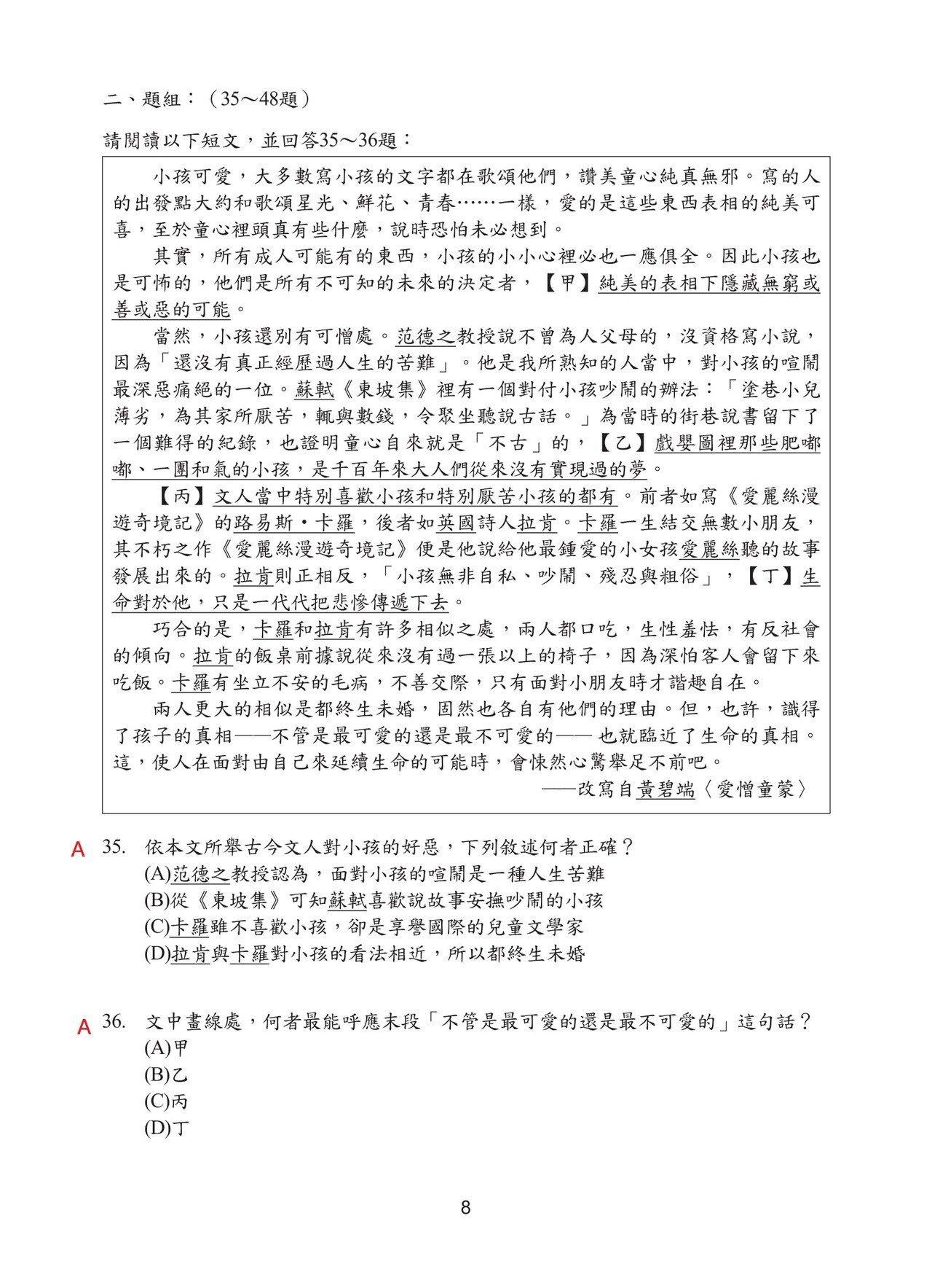 第8頁,108國中會考國文科試題解答
