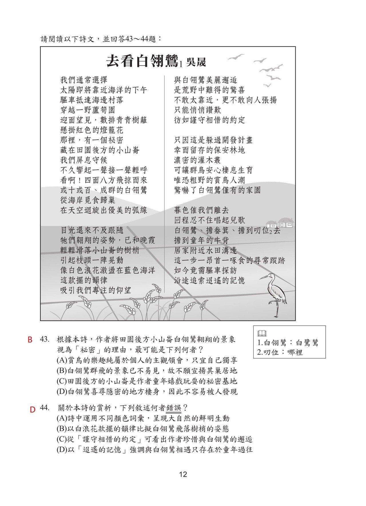 第12頁,108國中會考國文科試題解答