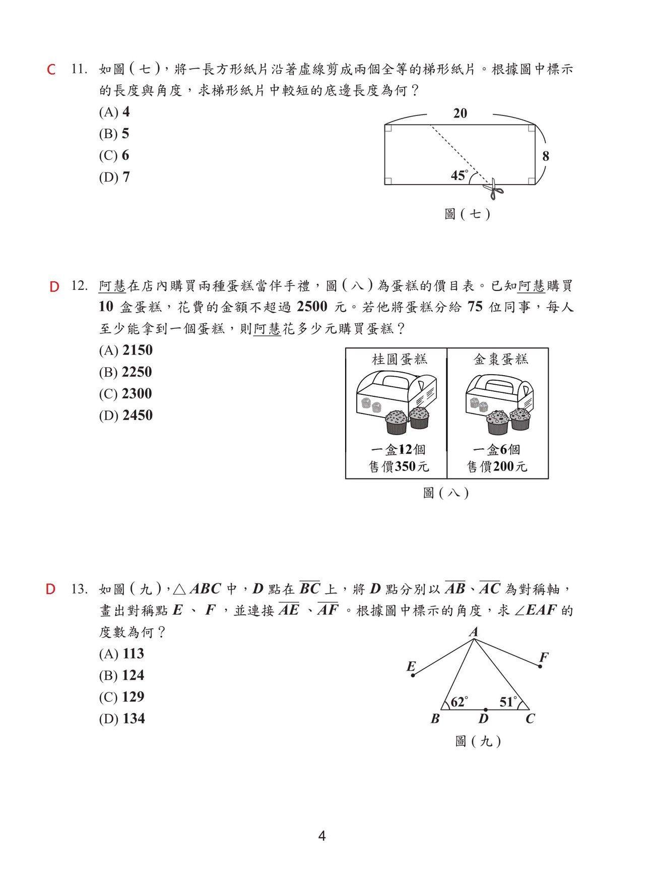 第4頁,108國中會考數學科試題解答