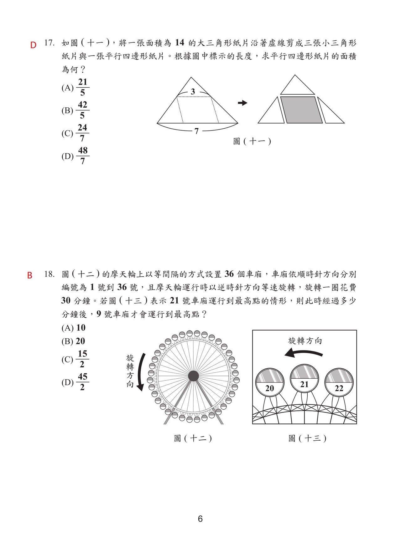 第6頁,108國中會考數學科試題解答