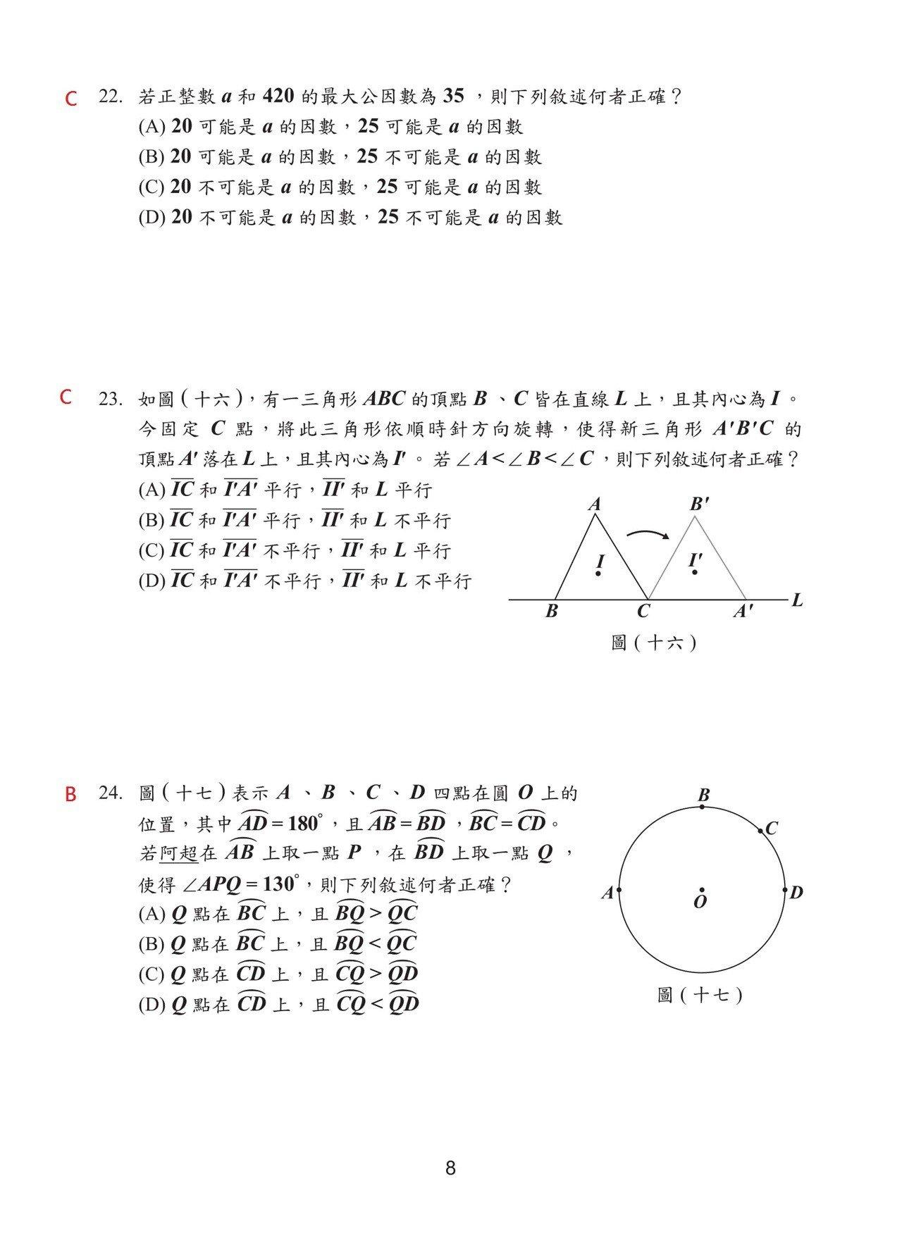 第8頁,108國中會考數學科試題解答