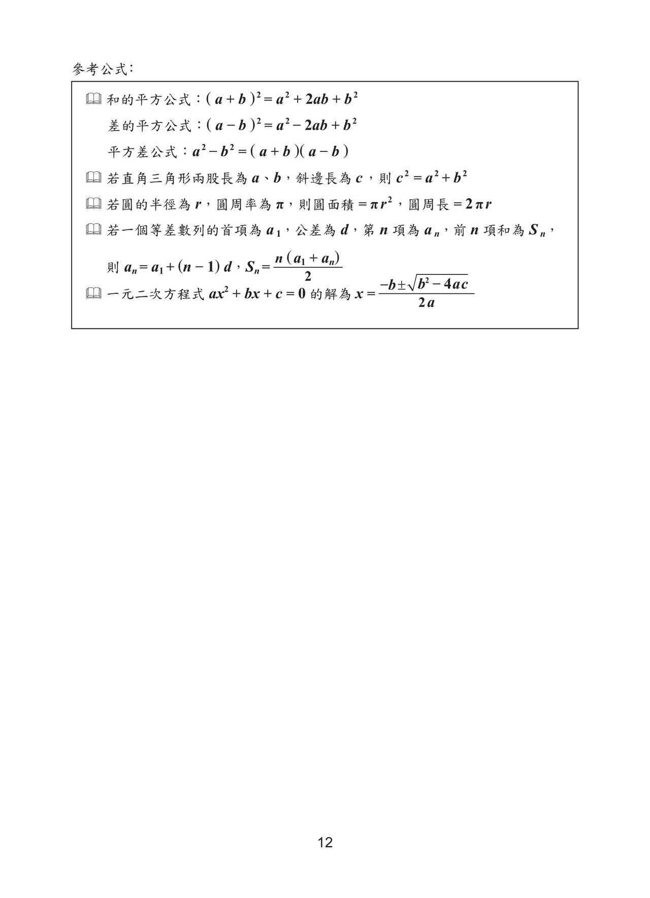 第12頁,108國中會考數學科試題