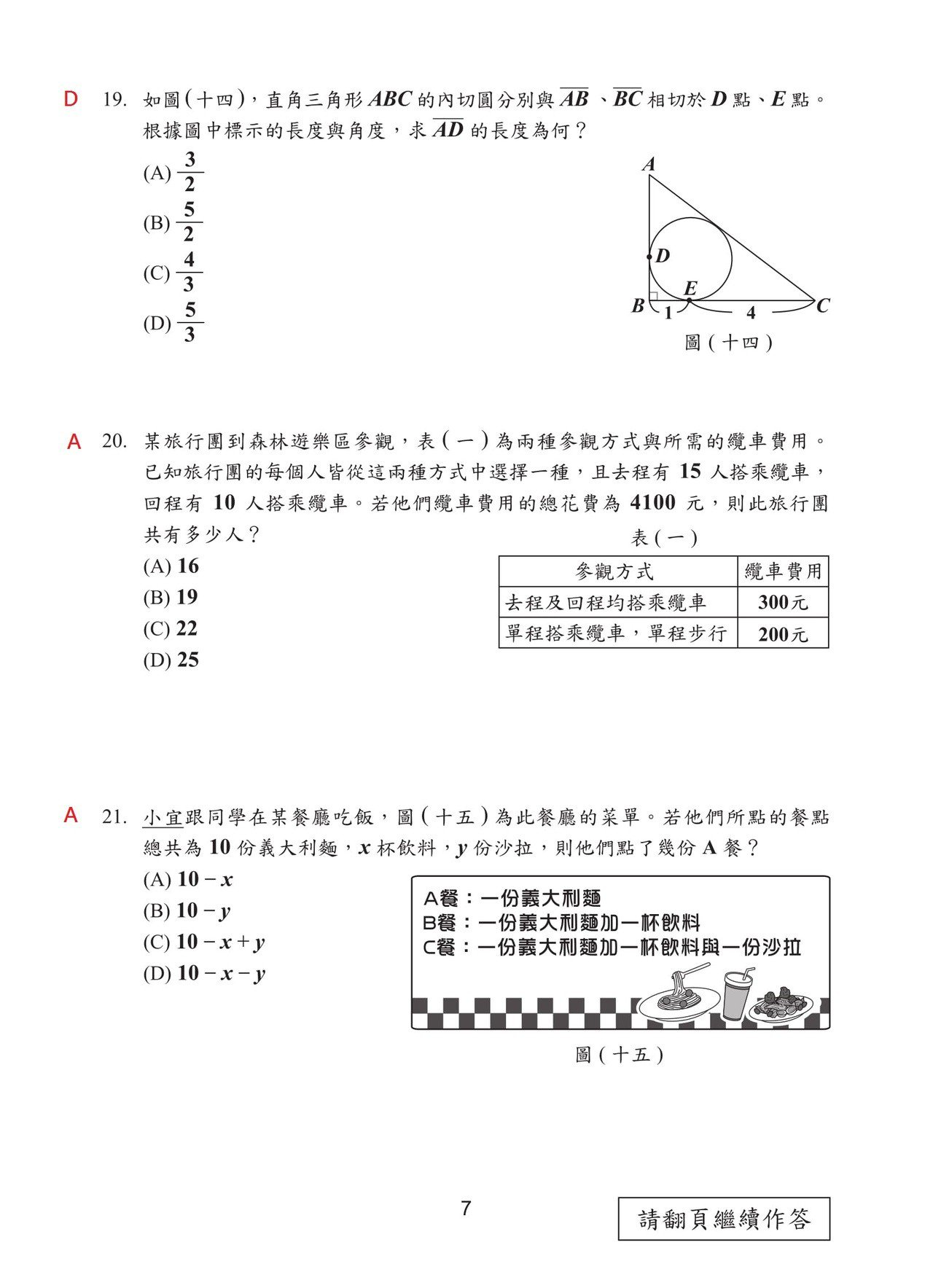 第7頁,108國中會考數學科試題解答