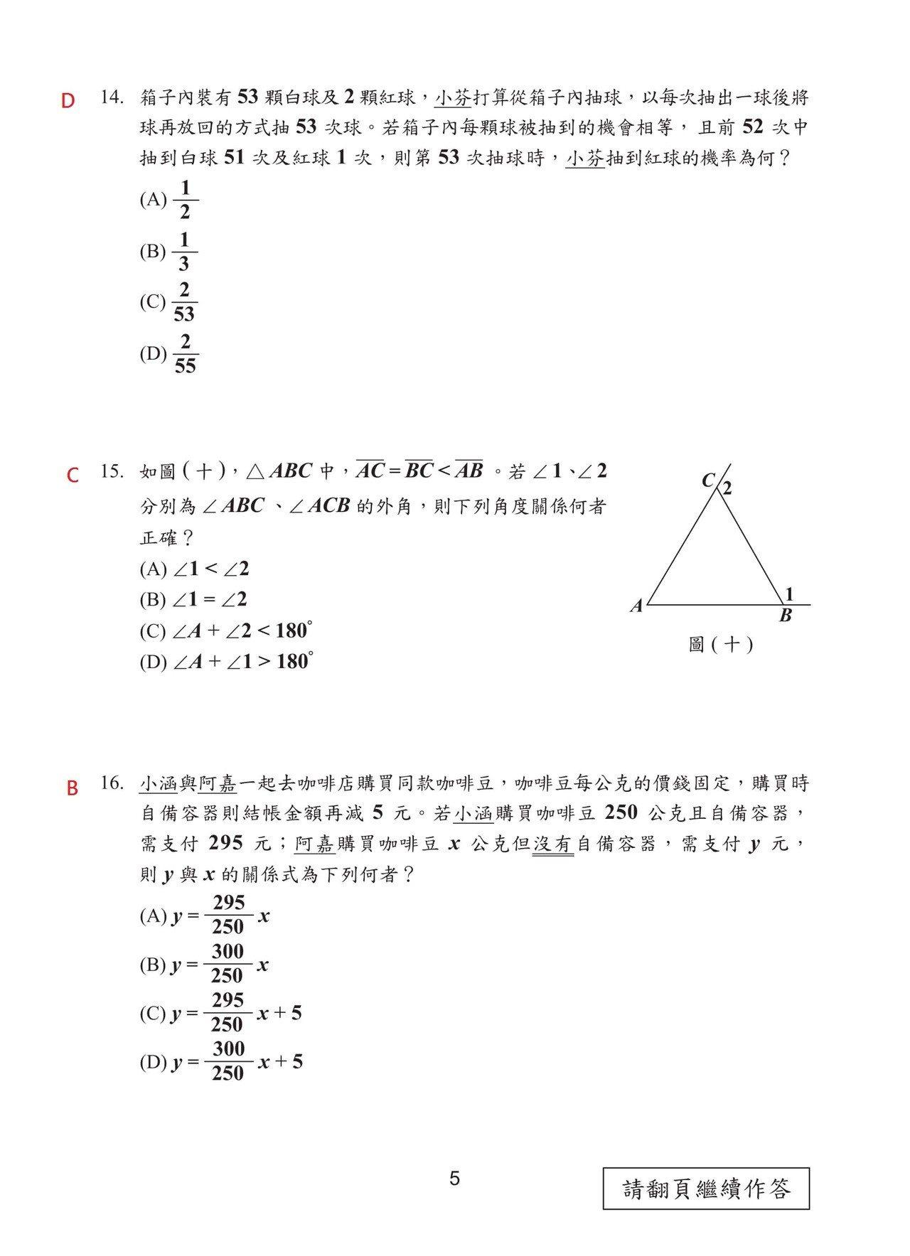第5頁,108國中會考數學科試題解答