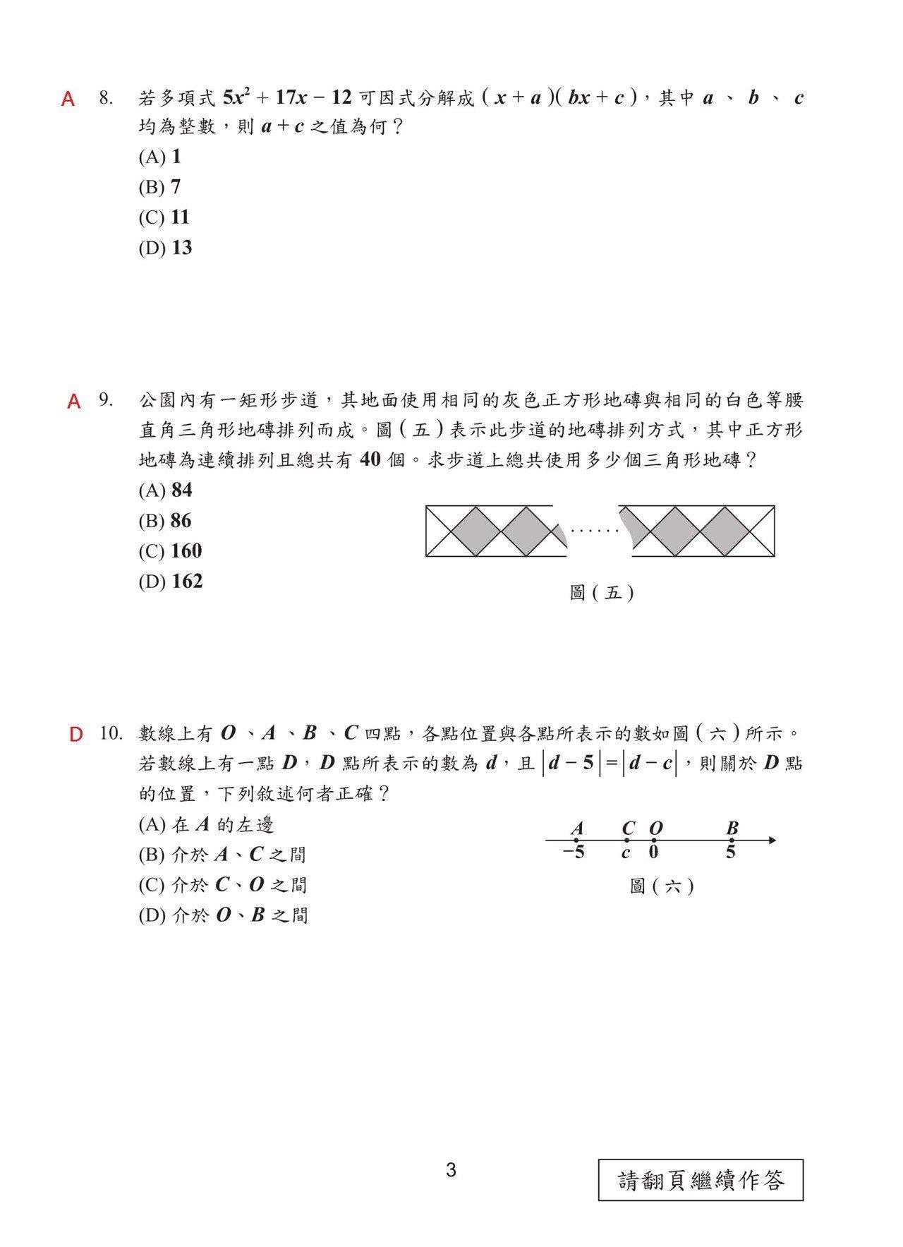 第3頁,108國中會考數學科試題解答