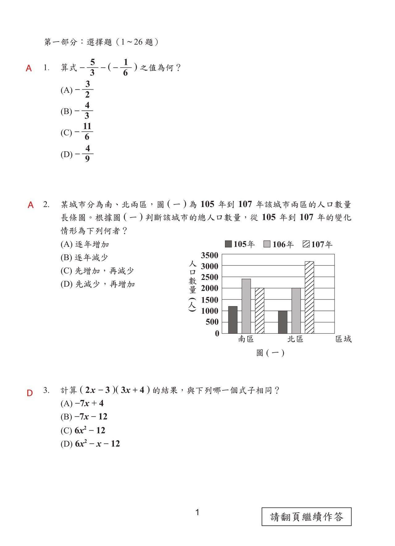 第1頁,108國中會考數學科試題解答