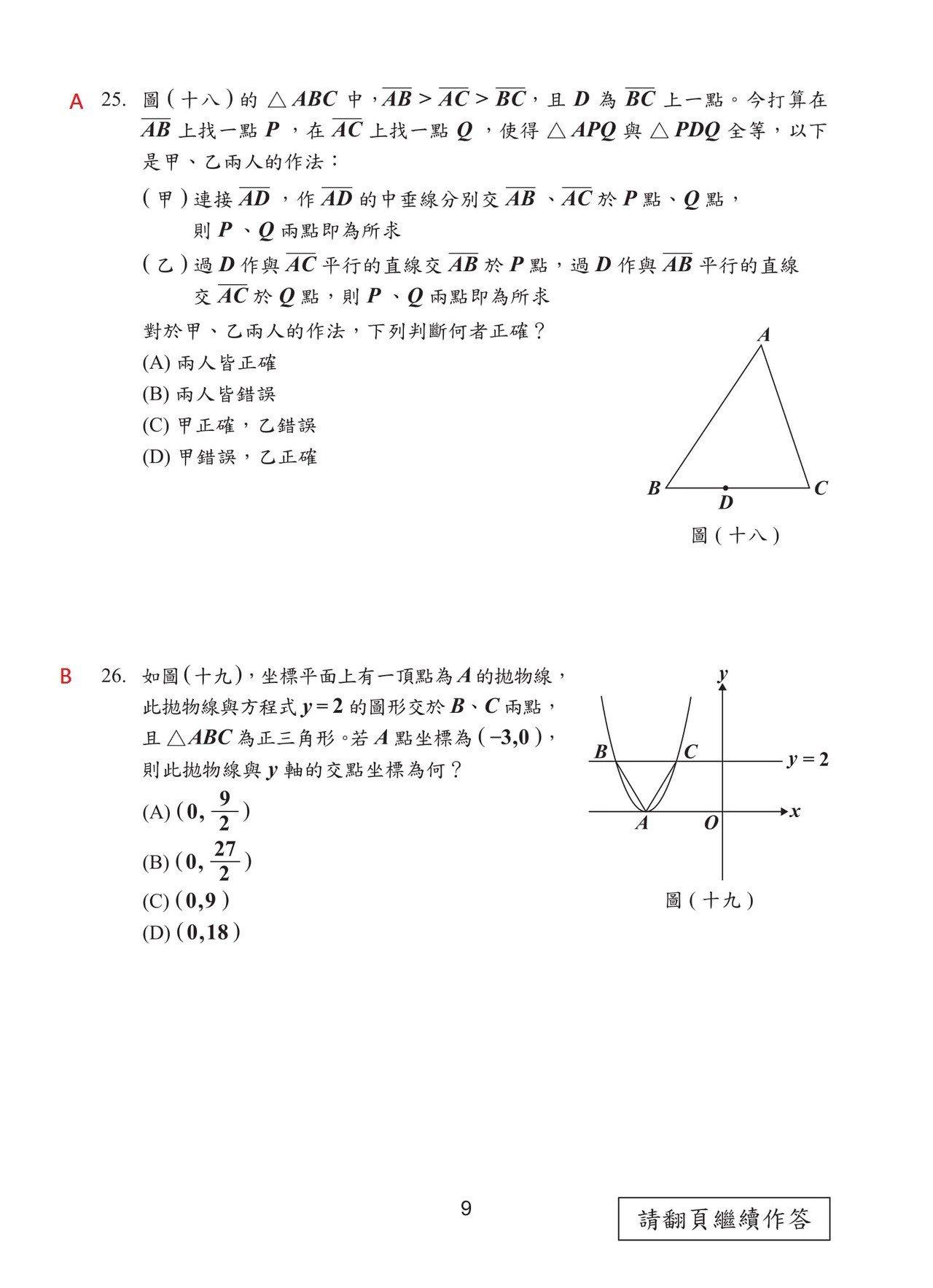 第9頁,108國中會考數學科試題解答