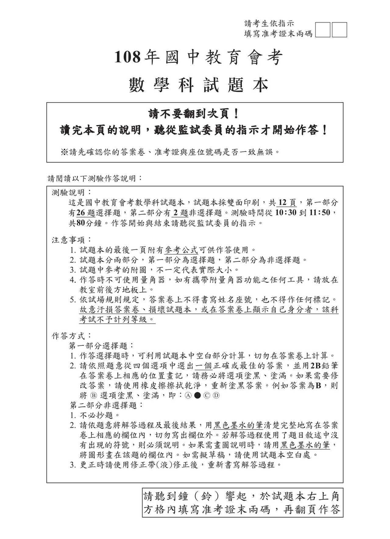 第0頁,108國中會考數學科試題解答