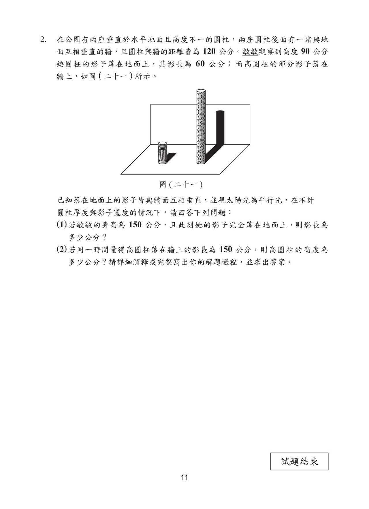 第11頁,108國中會考數學科試題