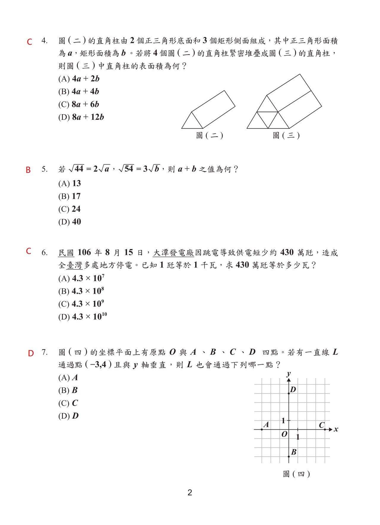 108國中會考數學科試題解答