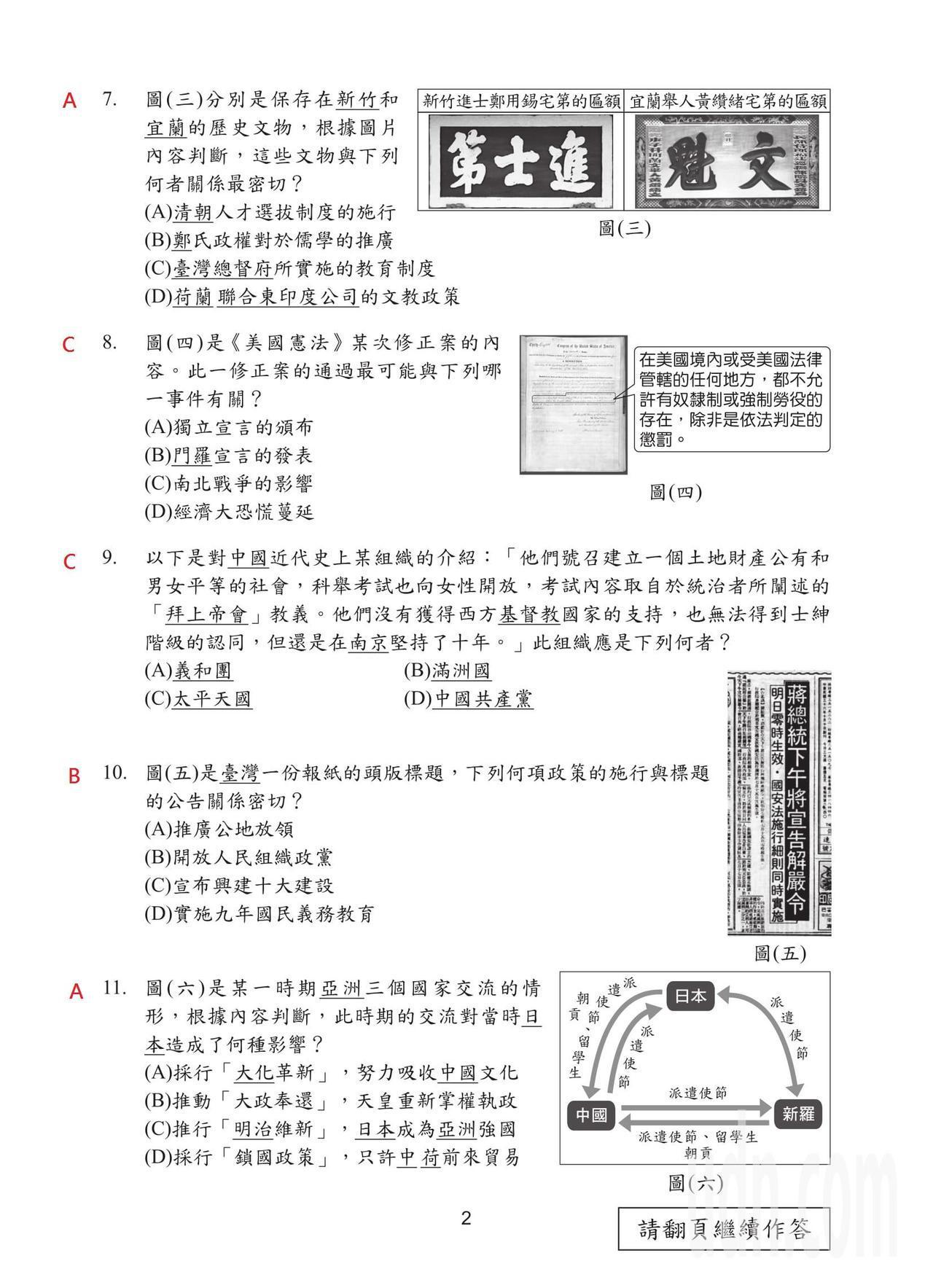 108國中會考社會科試題解答,第2頁。