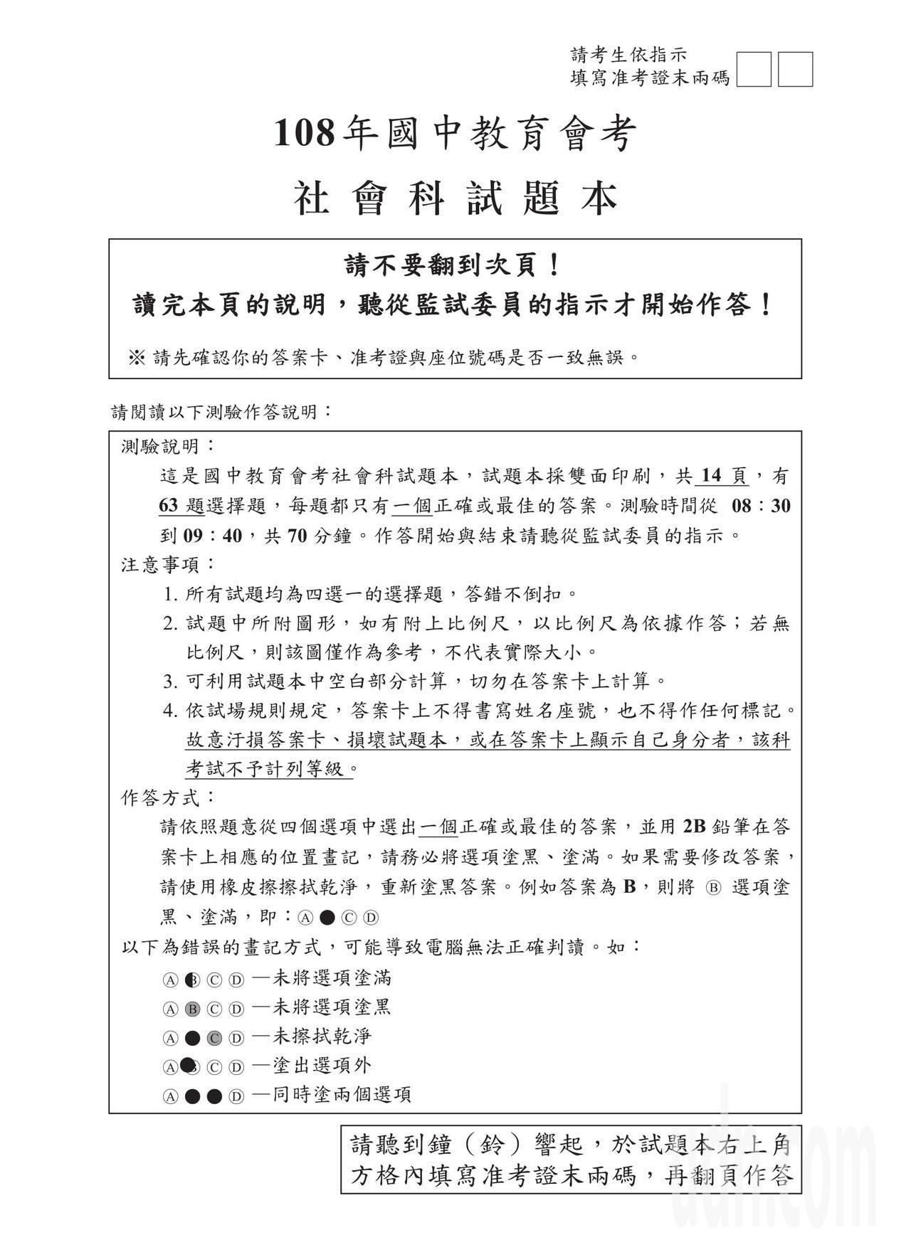 108國中會考社會科試題解答,說明。