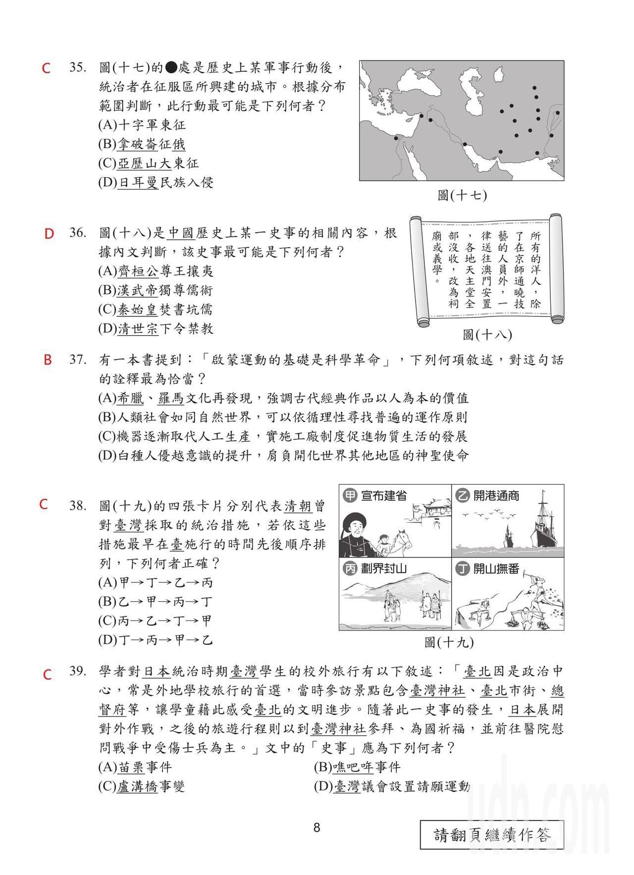 108國中會考社會科試題解答,第8頁。