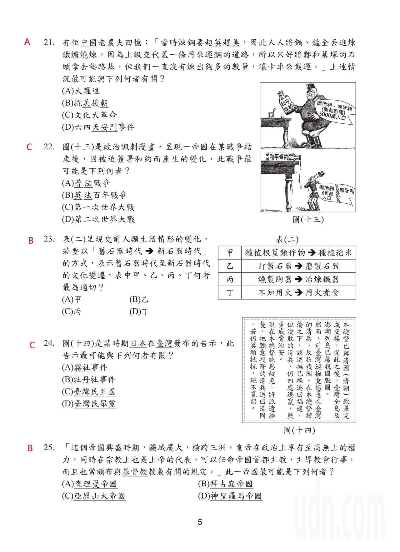 108國中會考社會科試題解答,第5頁。